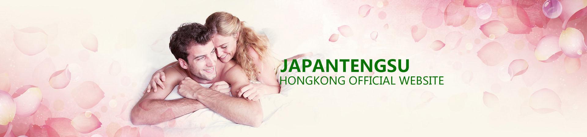 日本藤素香港官網