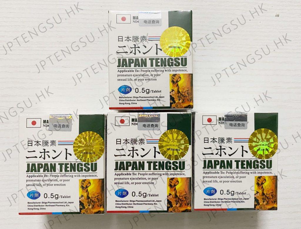 日本藤素新包裝